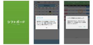 シフト管理アプリ比較!「シフトボード」「シフト給与計算カレンダー」「シフト手帳pro」
