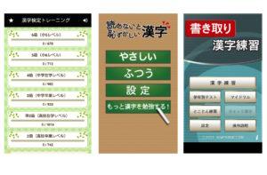 漢字学習アプリ比較!「漢字検定・漢検漢字トレーニング」「読めないと恥ずかしい漢字」「書き取り漢字練習」