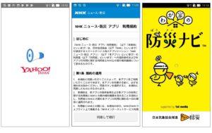 防災アプリ比較!Yahoo!「防災速報」「NHK 防災・ニュース」「我が家の防災ナビ」